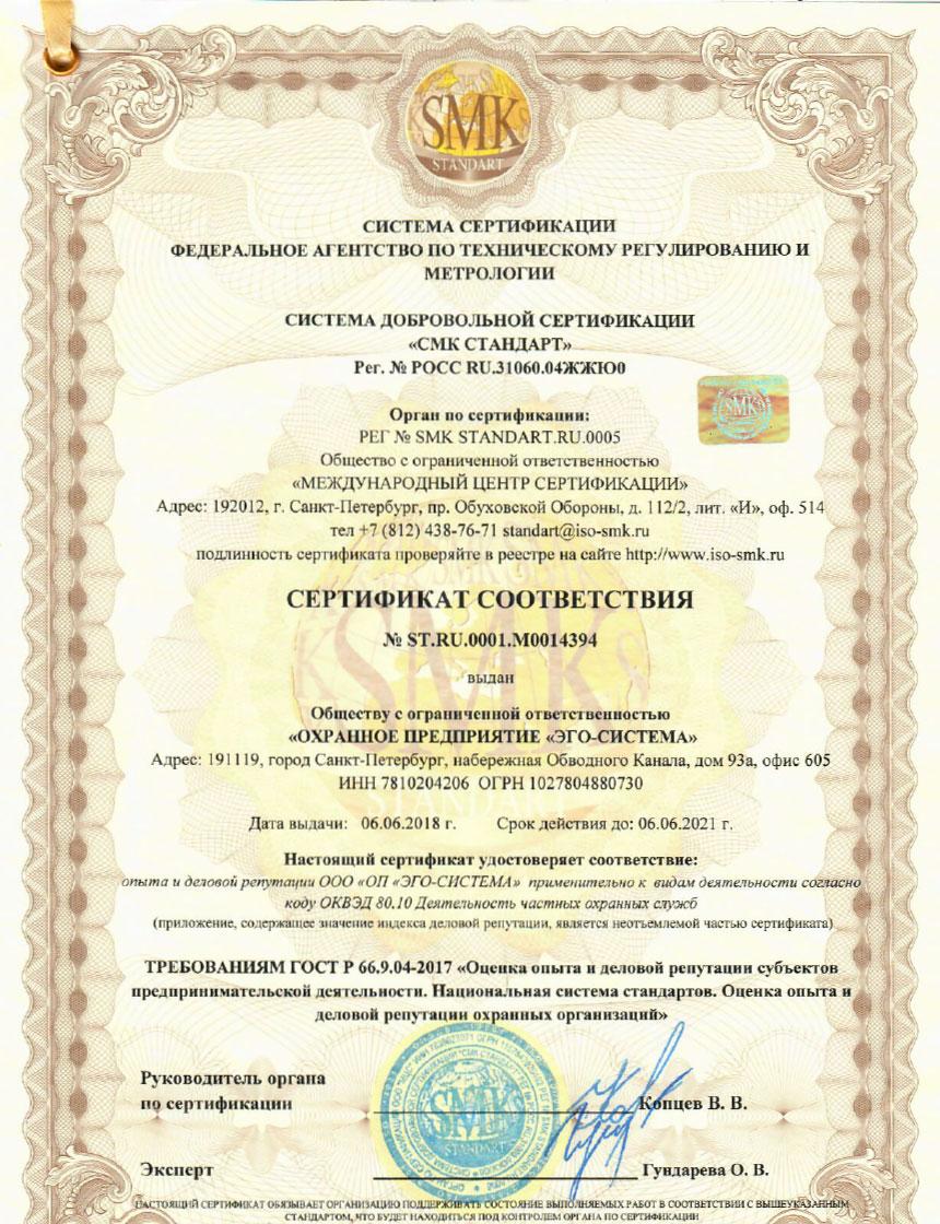 Сертификат соответствия - ЭГО-Система - охрана бизнеса, охрана квартир, охрана коттеджей, личная охрана и охрана мероприятий в Санкт-Петербурге и Ленобласти