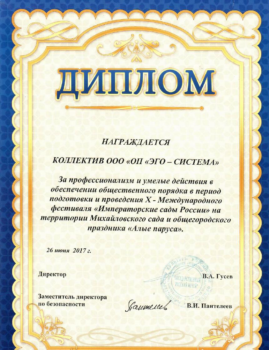 Благодарность от фестиваля «Императорские сады России» - ЭГО-Система - охрана бизнеса, охрана квартир, охрана коттеджей, личная охрана и охрана мероприятий в Санкт-Петербурге и Ленобласти