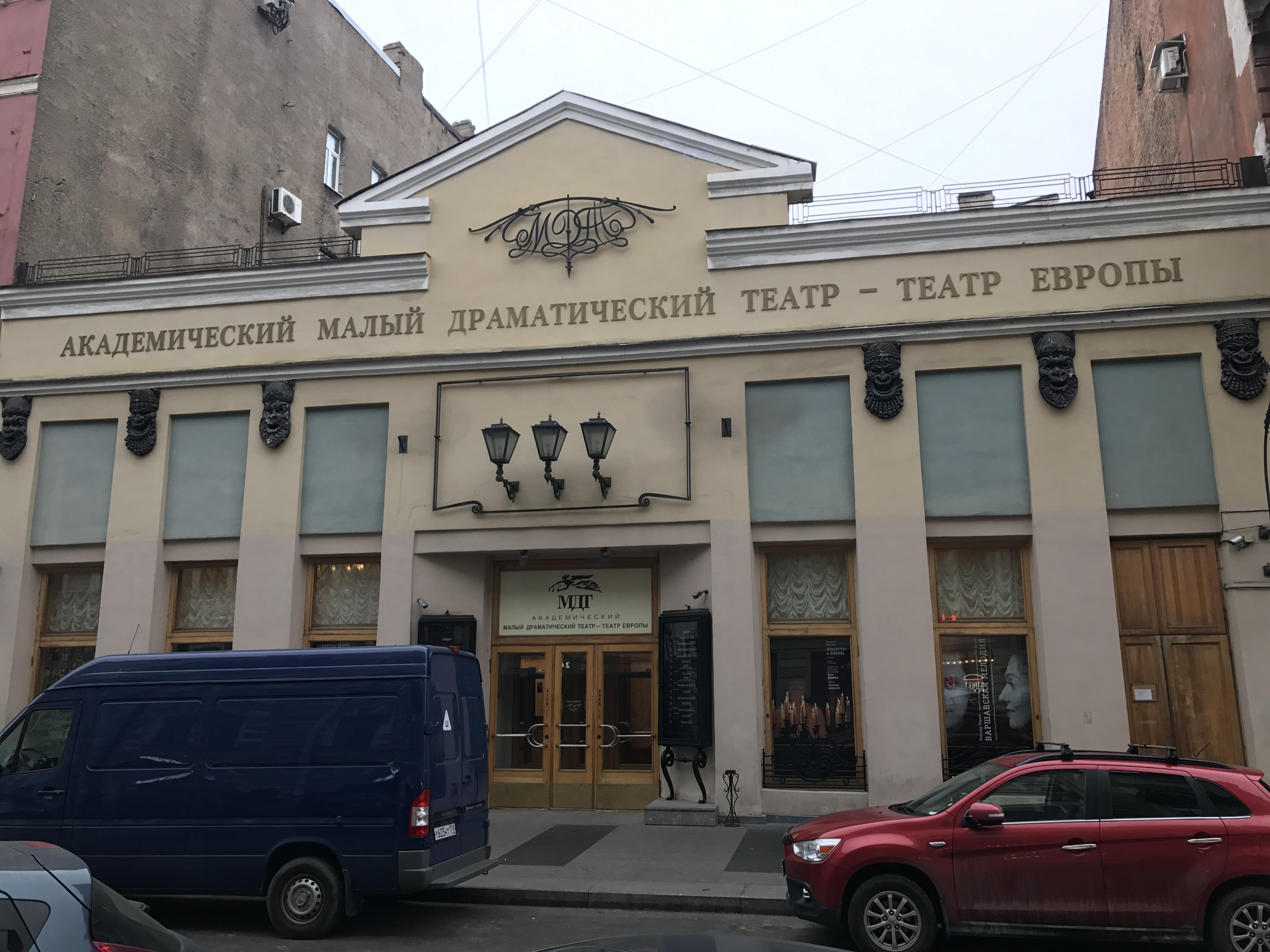 Малый Драматический Театр - ЭГО-Система