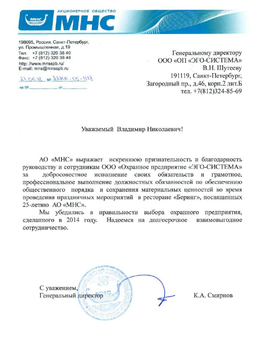 Благодарность от АО «Морские навигационные системы» - ЭГО-Система - охрана бизнеса, охрана квартир, охрана коттеджей, личная охрана и охрана мероприятий в Санкт-Петербурге и Ленобласти