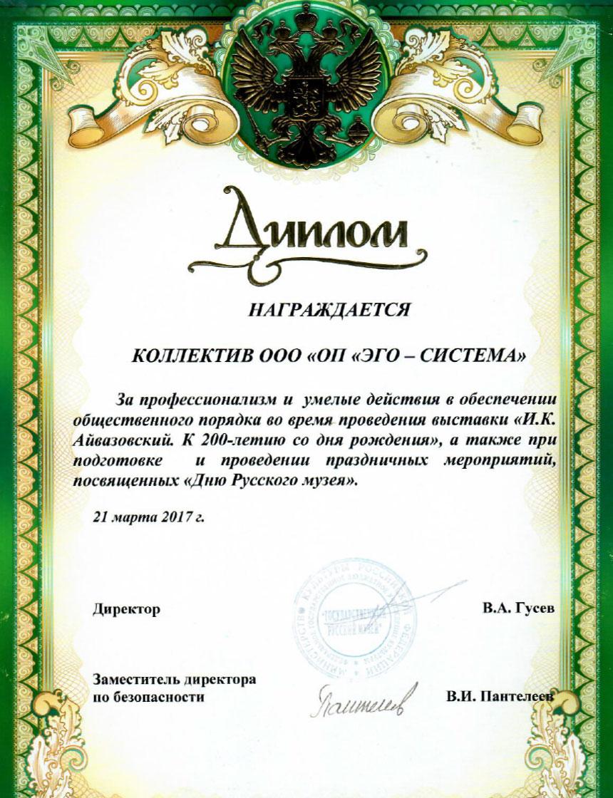 Благодарность от «Русского музея» - ЭГО-Система - охрана бизнеса, охрана квартир, охрана коттеджей, личная охрана и охрана мероприятий в Санкт-Петербурге и Ленобласти