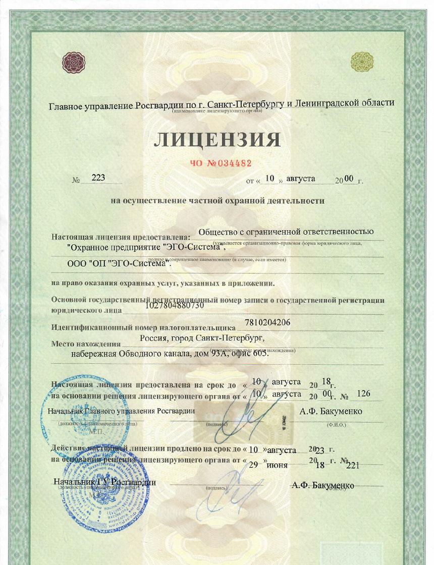 Лицензия на осуществление охранной деятельности - ЭГО-Система - охрана бизнеса, охрана квартир, охрана коттеджей, личная охрана и охрана мероприятий в Санкт-Петербурге и Ленобласти
